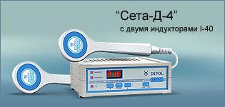 Аппарат ''Сета-Д-4'' импульсный индукционной терапии