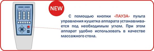 Пульт управления Ормед-Кинезо