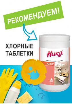 hlornye-tabletki-dezinfekciya-250x360