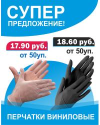 Перчатки Винил