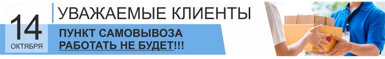 samovyvoz-14-oktyabrya-780x120