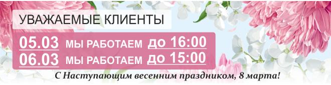 Режим_работы