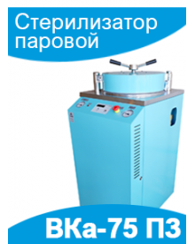 ВКа-75 ПЗ