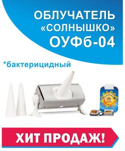"""Облучатель ОУФб-04 """"Солнышко"""""""