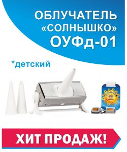 """Облучатель ОУФд-01 """"Солнышко"""""""