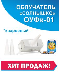 """Облучатель ОУФк-01 """"Солнышко"""""""