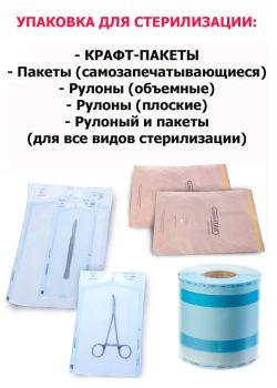 Упаковка для стерилизации