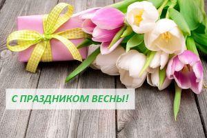 Коллектив компании «Воркаут Групп» от всей души поздравляет милых дам с прекрасным весенним праздником – 8 марта!