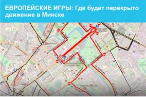 ВНИМАНИЕ! Какие улицы будут перекрыты 21-30 июня