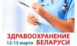 Международная специализированная выставка BelarusMedica-2019
