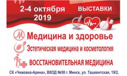 """Выставка """"МЕДИЦИНА И ЗДОРОВЬЕ""""-2019"""