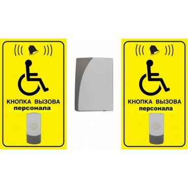 Система вызова персонала для инвалидов КОМПЛЕКТ №10