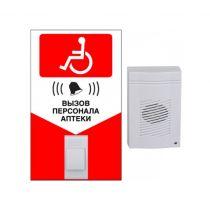 Система вызова персонала для инвалидов КОМПЛЕКТ №5
