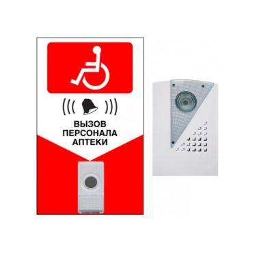 Система вызова персонала для инвалидов КОМПЛЕКТ №6