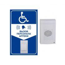 Система вызова персонала для инвалидов КОМПЛЕКТ №7