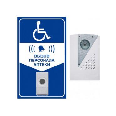 Система вызова персонала для инвалидов КОМПЛЕКТ №8