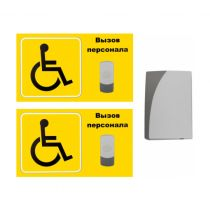 Система вызова персонала для инвалидов КОМПЛЕКТ №9