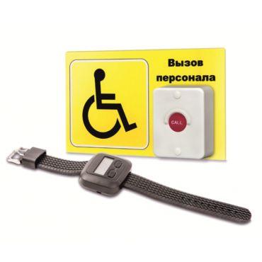 Система вызова персонала для инвалидов КОМПЛЕКТ проф. №1