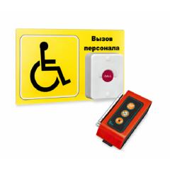 Система вызова персонала для инвалидов КОМПЛЕКТ проф. №2