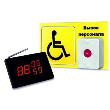 Система вызова персонала для инвалидов КОМПЛЕКТ проф. №3