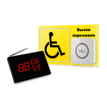 Система вызова персонала для инвалидов КОМПЛЕКТ проф. №6