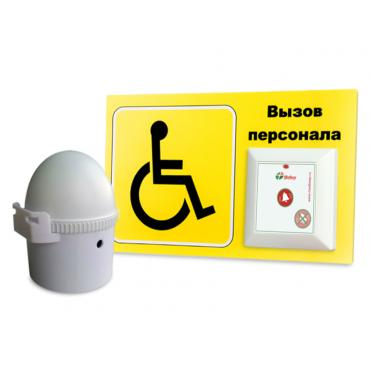 Система вызова персонала для инвалидов КОМПЛЕКТ проф. №8