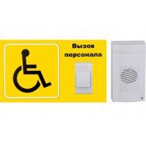 Система вызова персонала для инвалидов КОМПЛЕКТ №1