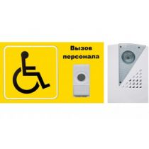 Система вызова персонала для инвалидов КОМПЛЕКТ №2