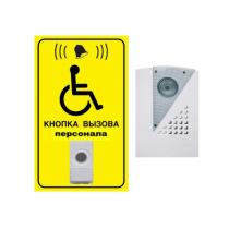 Система вызова персонала для инвалидов КОМПЛЕКТ №3