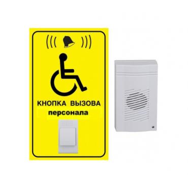 Система вызова персонала для инвалидов КОМПЛЕКТ №4