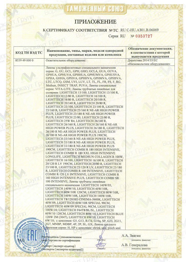 Сертификат на лампу от желтухи LightTech