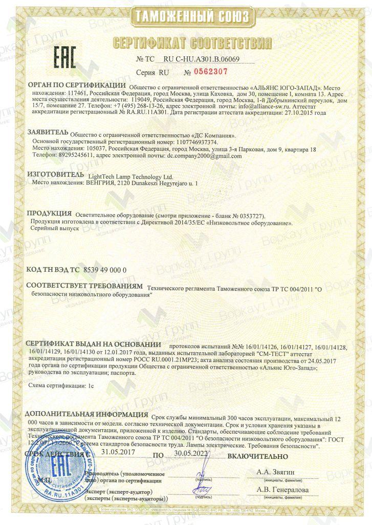 Сертификат лампа от желтухи LightTech