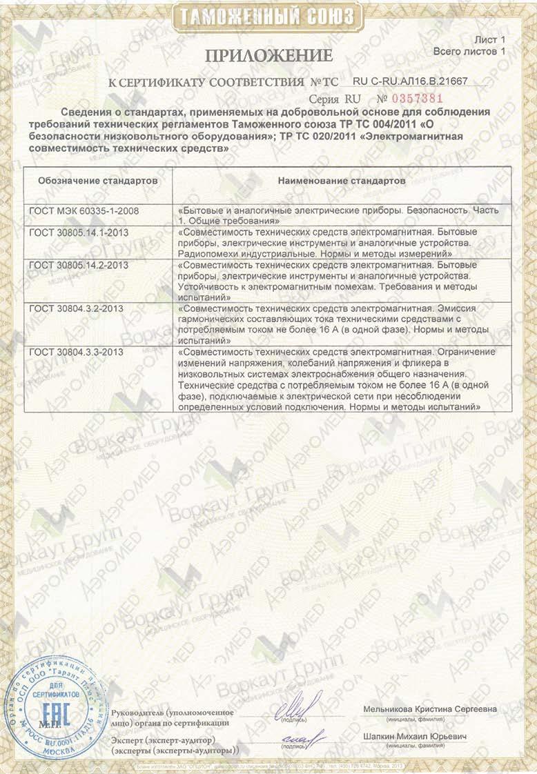 Сертификат таможенного союза EAC Аромадиффузор Аромавита 4.0 (приложение)