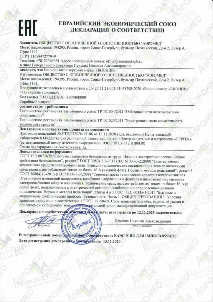 Ионизатор Бионик декларация