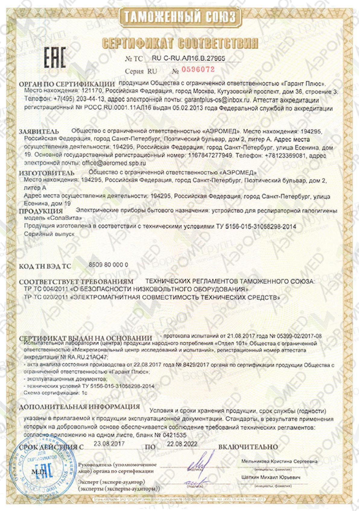 """EAC сертификат для Галогенератора """"СолаВита"""""""