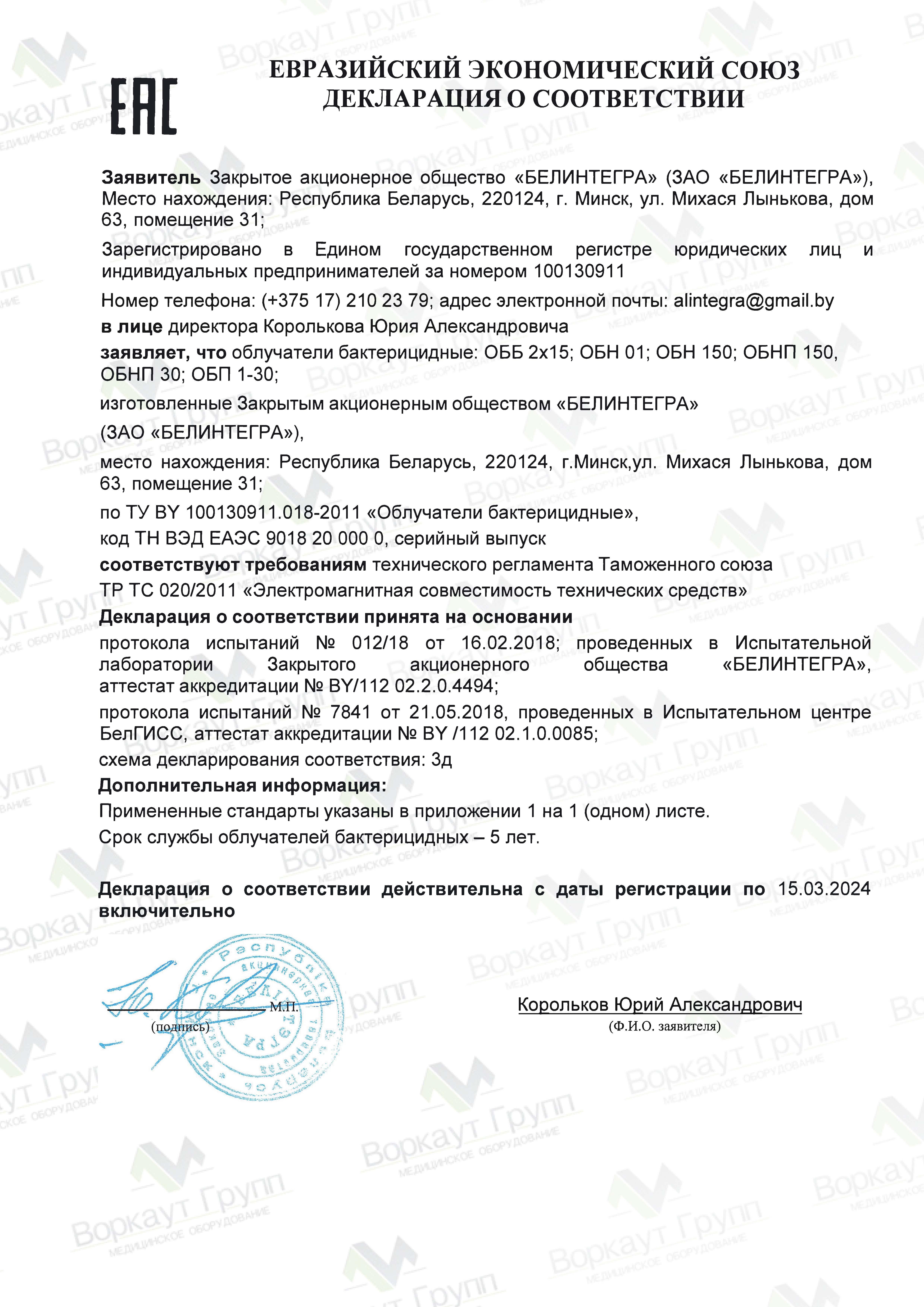 """ЕАС Декларация соответствия """"ОБНП-15"""" (корпус)"""