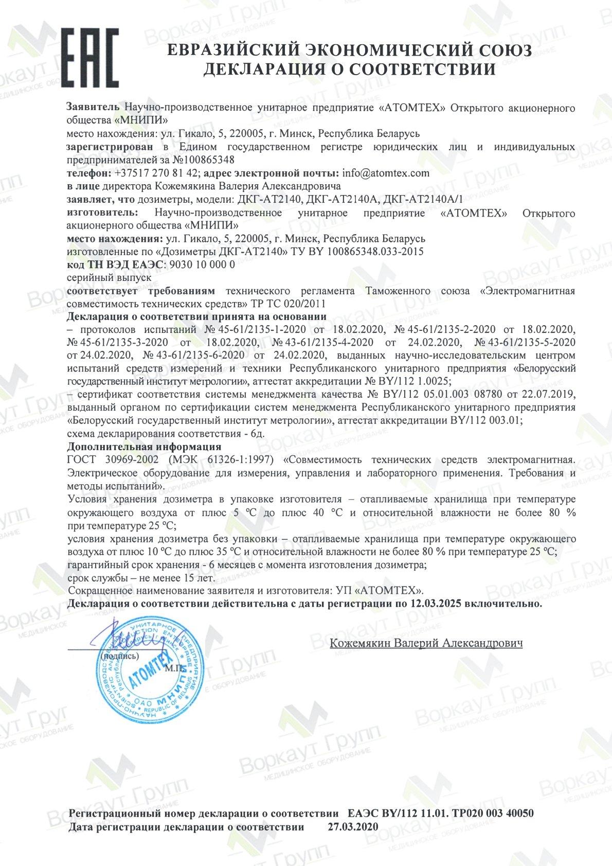 Декларация о соответствии Дозиметра карманного гамма-излучения ДКГ-АТ2140
