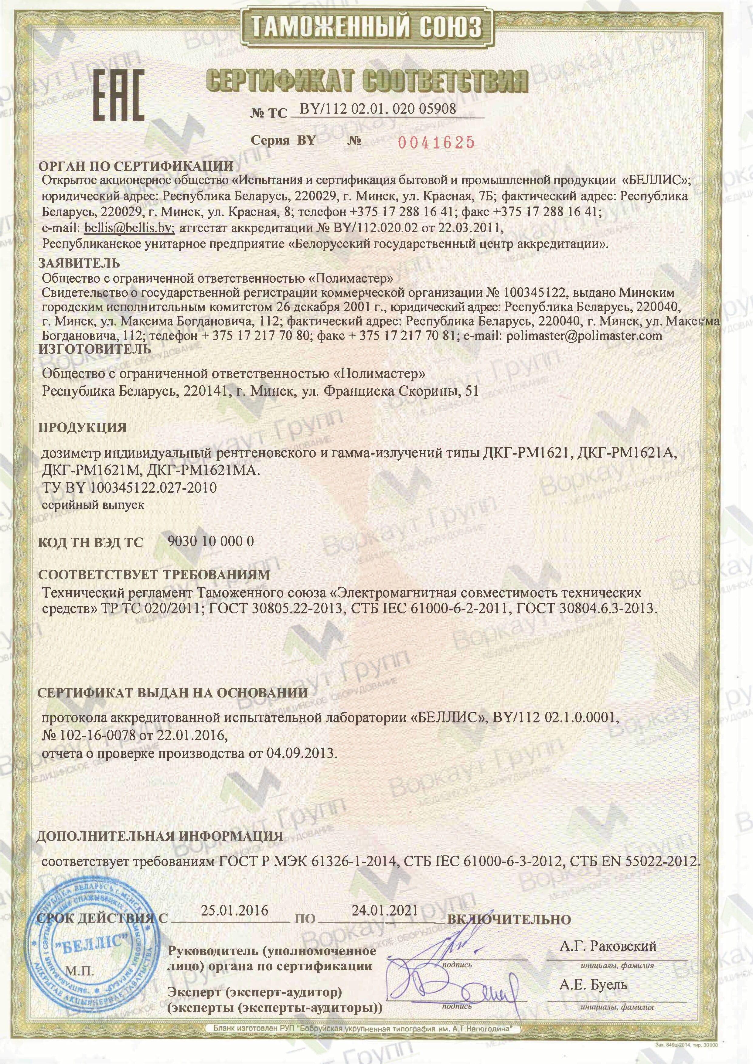 Сертификат соответствия таможенного союза ДКГ-РМ1621