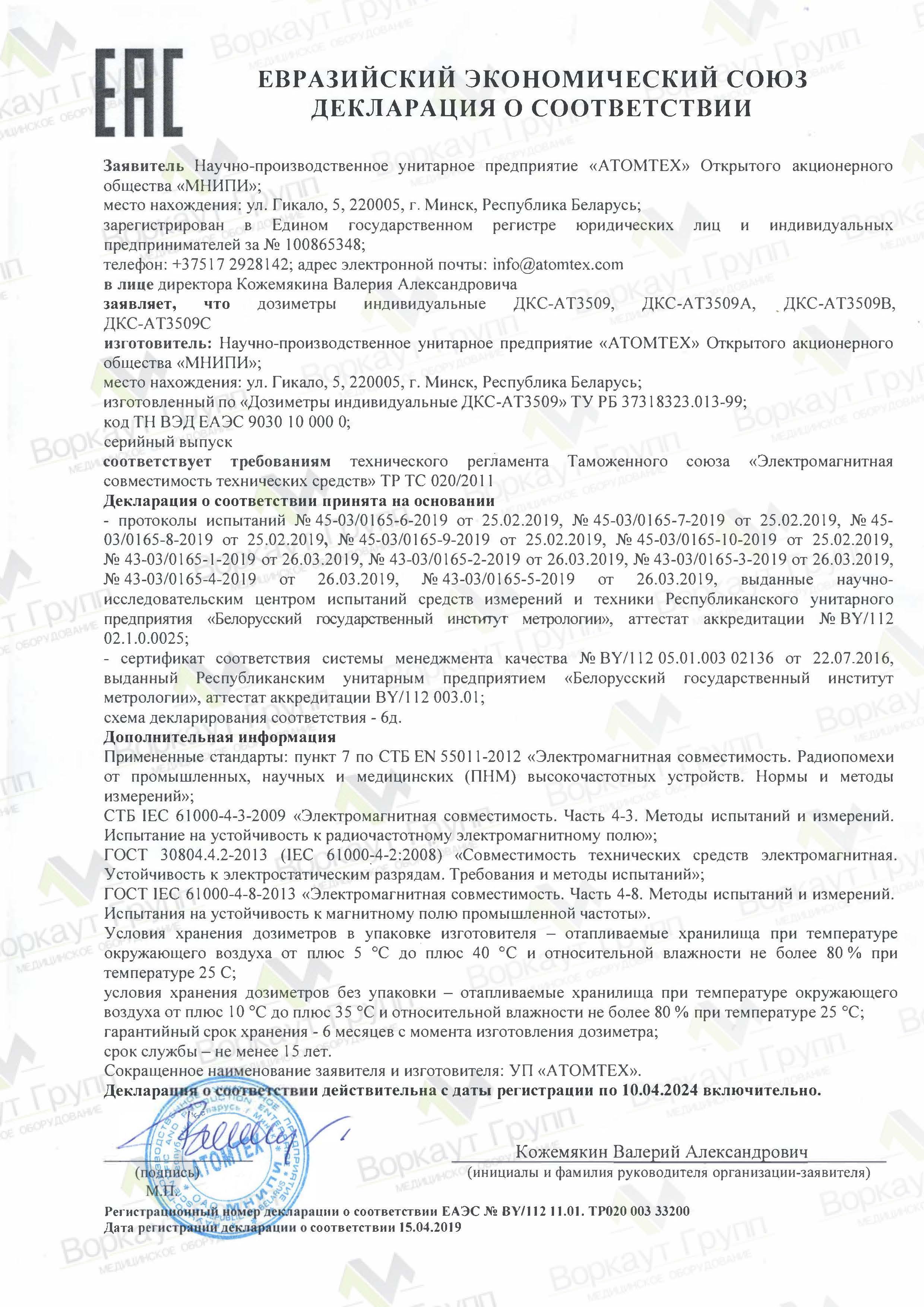 """EAC Сертификат """"Дозиметр индивидуальный ДКС-АТ3509"""""""
