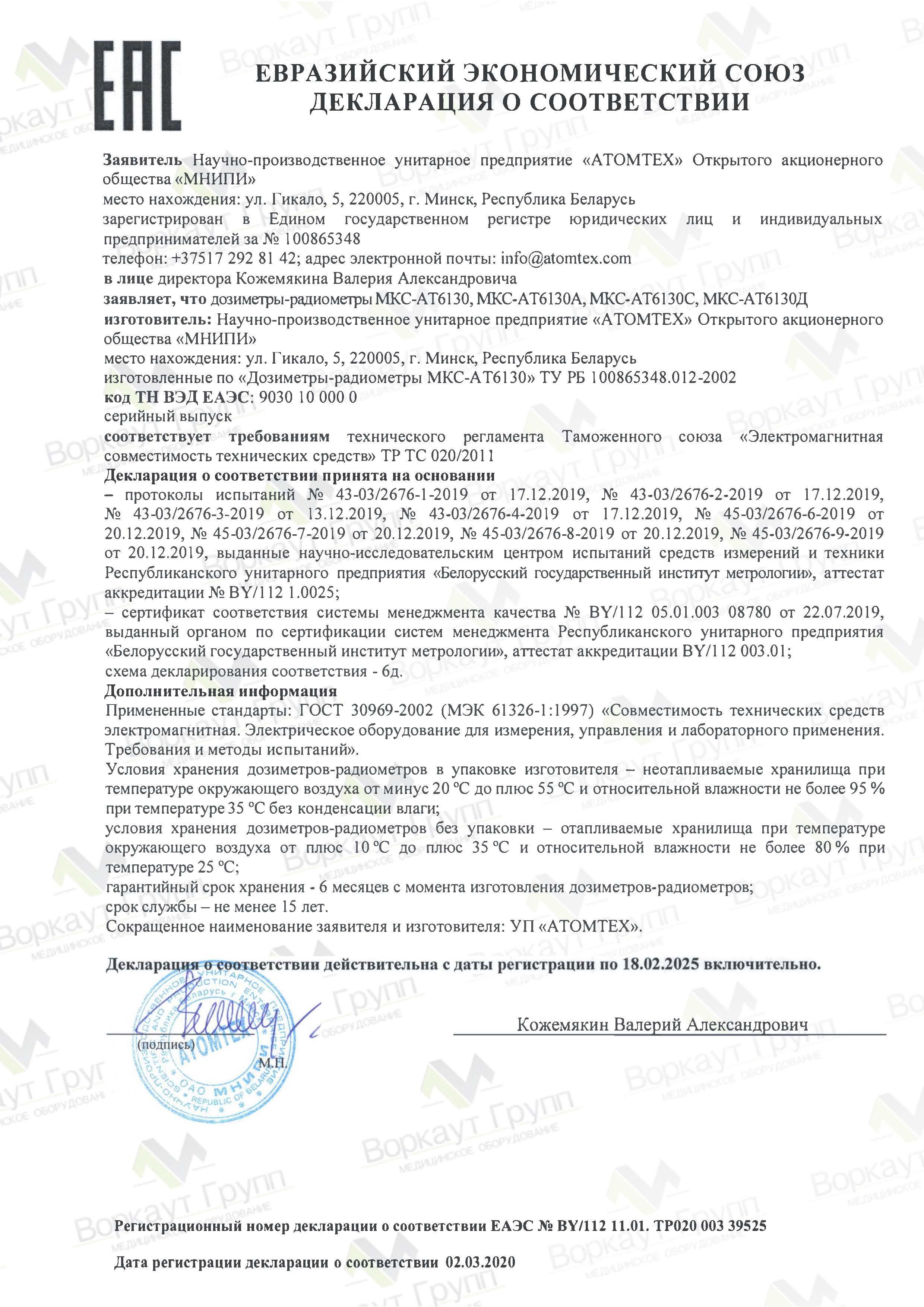 """EAC Сертификат """"Дозиметр карманный гамма-излучения МКС-АТ6130"""""""