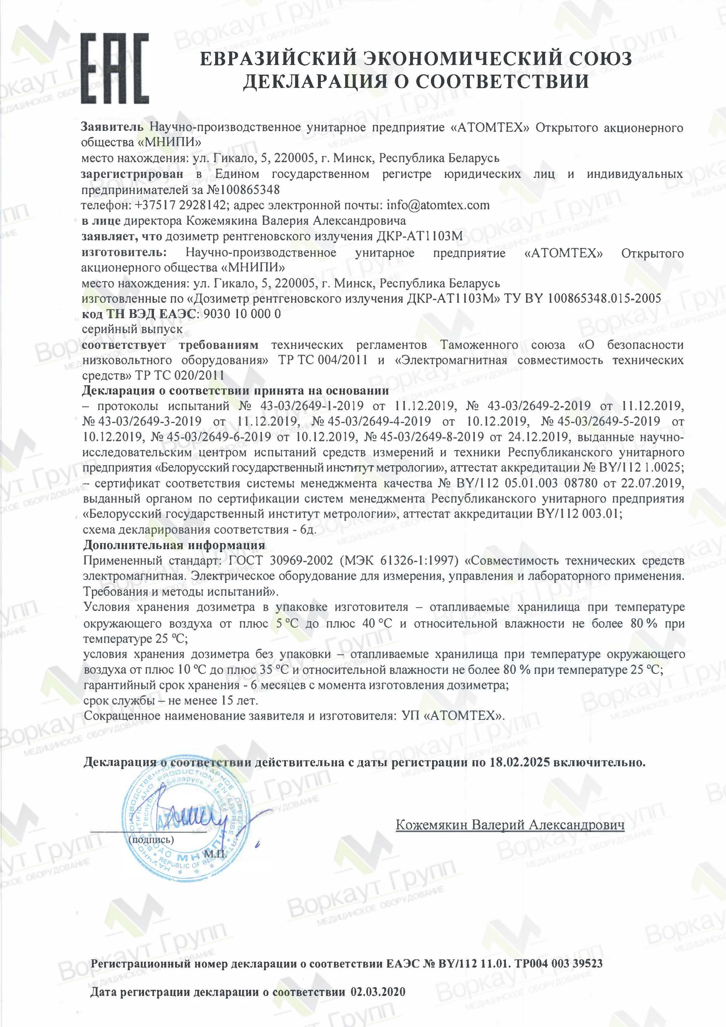 """EAC Сертификат """"Дозиметр рентгеновского излучения ДКР-АТ1103М"""""""