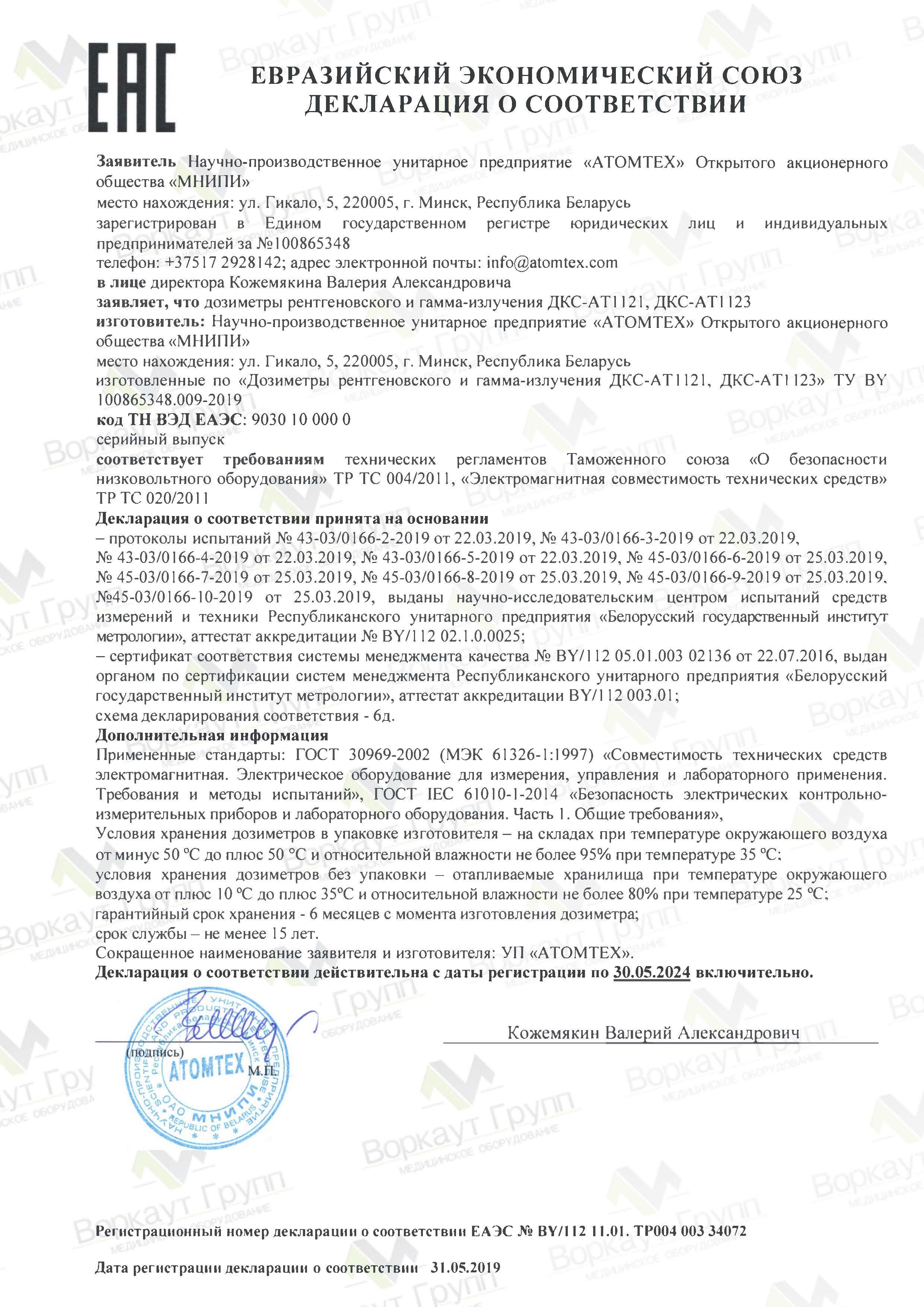 EAC Сертификат для Дозиметров ДКС-АТ1121 и ДКС-АТ1123
