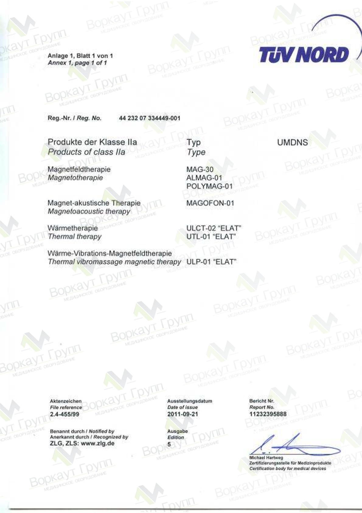 Приложение EC-сертификат к аппаратам Елатомского приборного завода