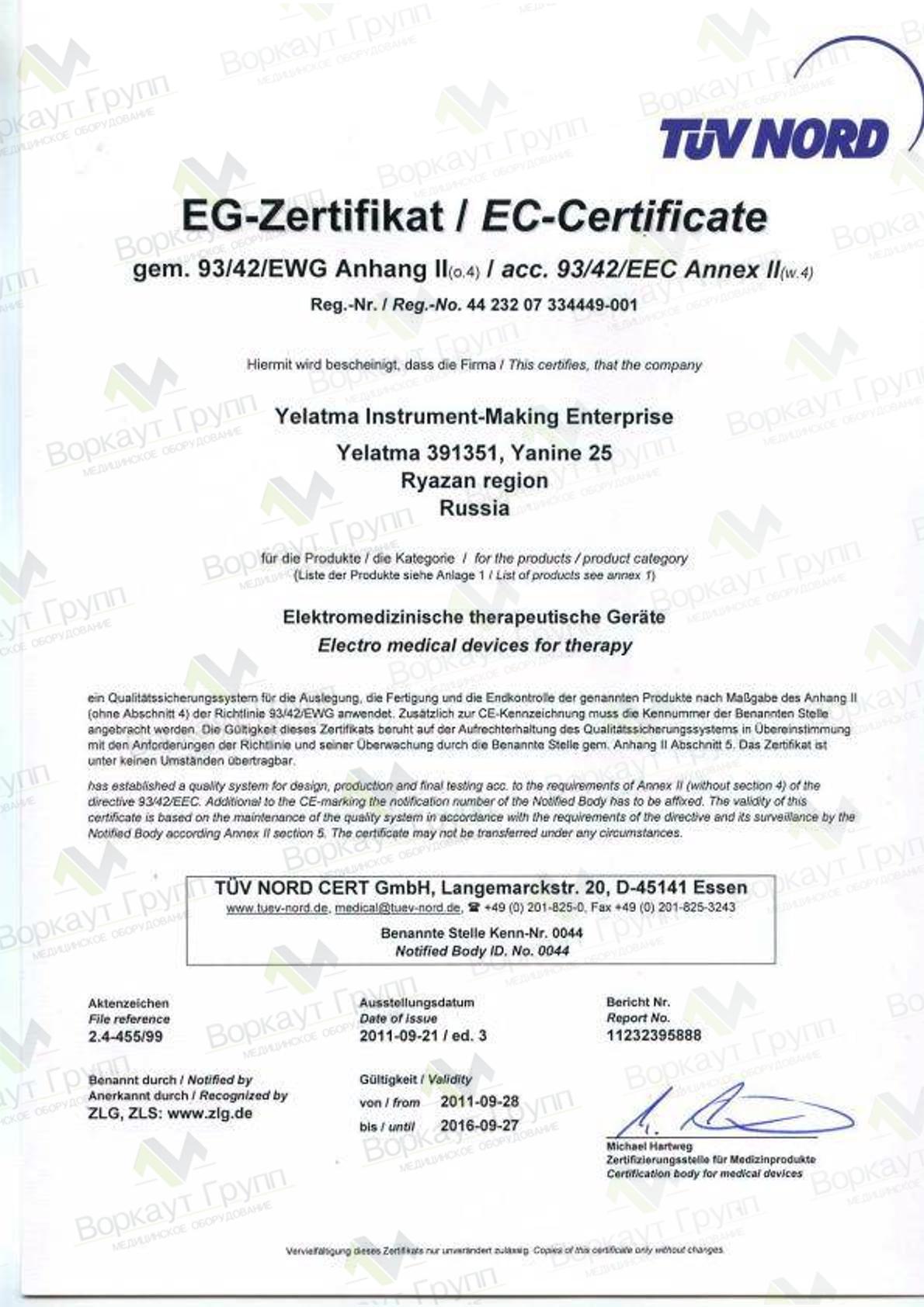 EC-сертификат к аппаратам Елатомского приборного завода