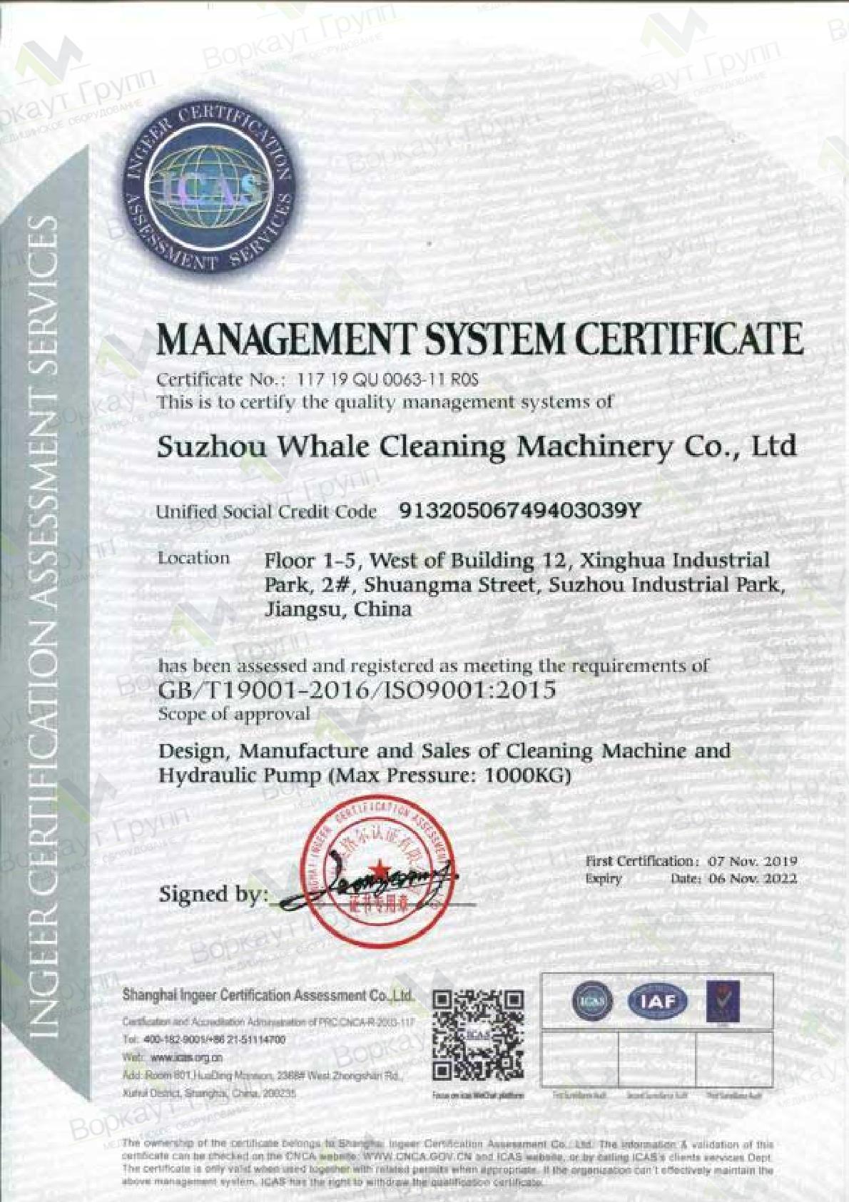 Сертификат Аэрозольные генераторы холодного тумана