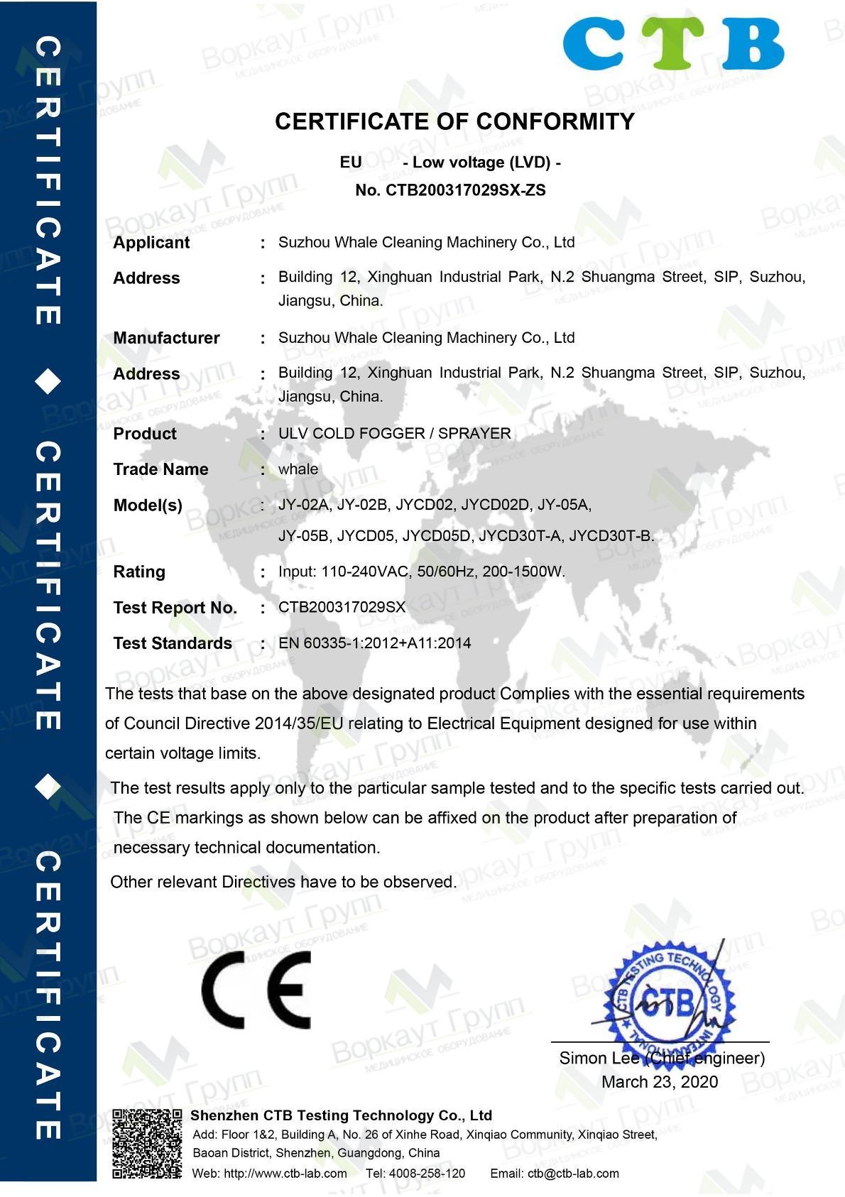 Сертификат генератор холодного тумана