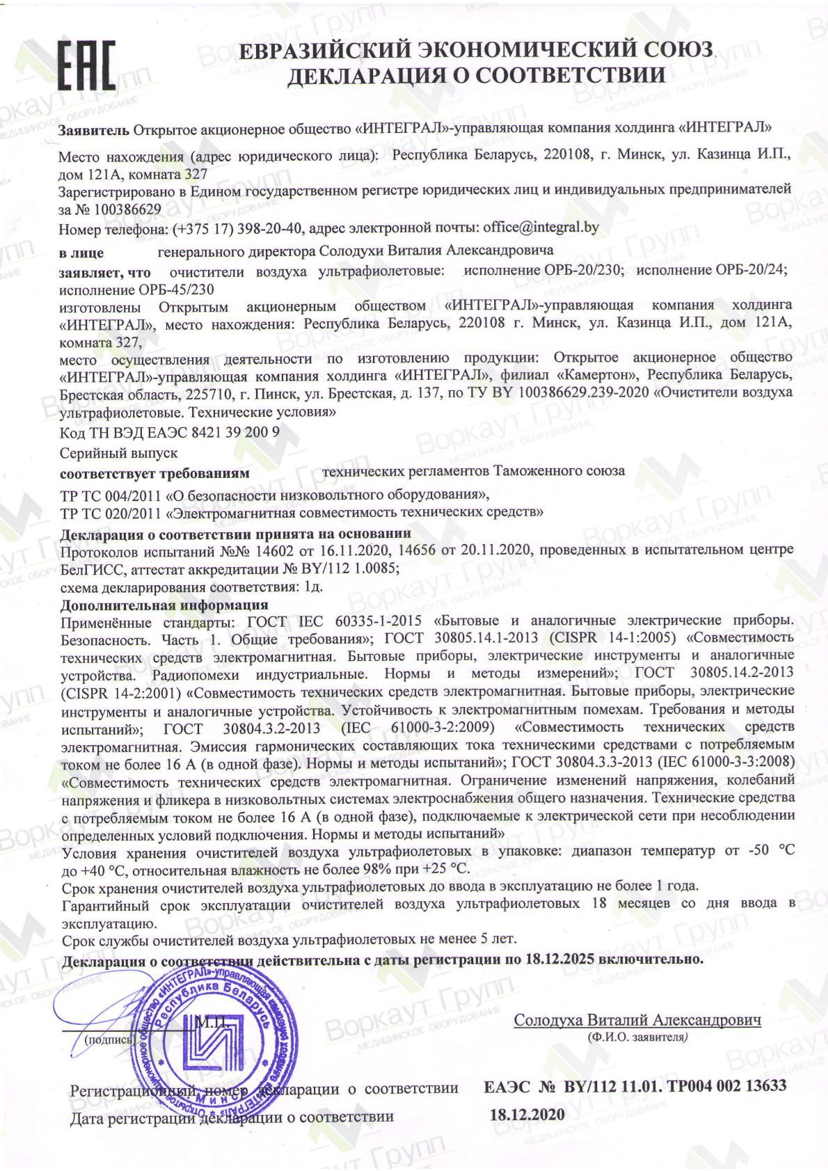 Декларация очистителя ультрафиолетового ОРБ-20/230