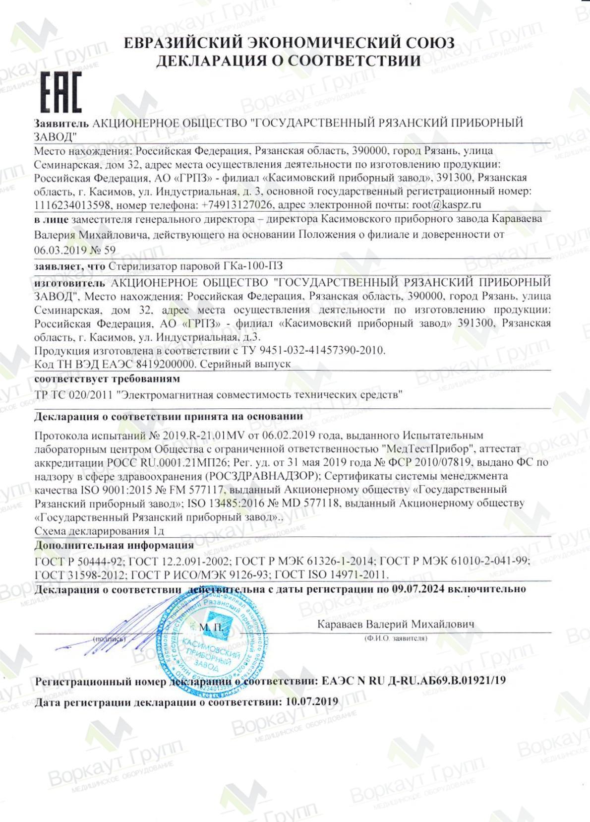 Стерилизатор ГКа-100 ПЗ ЕАС