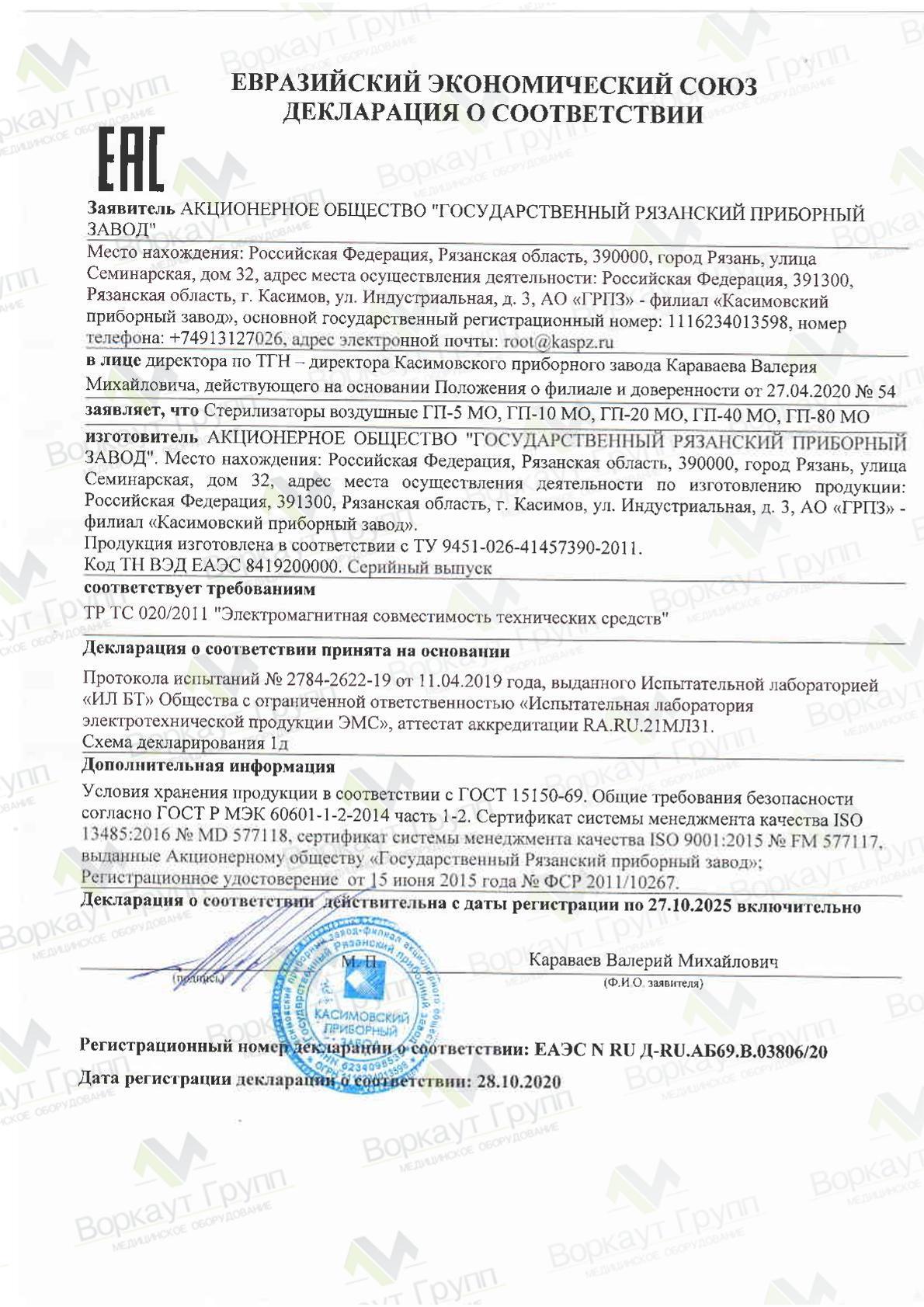 Cтерилизатор ГП-10-20-40-80 МО EAC