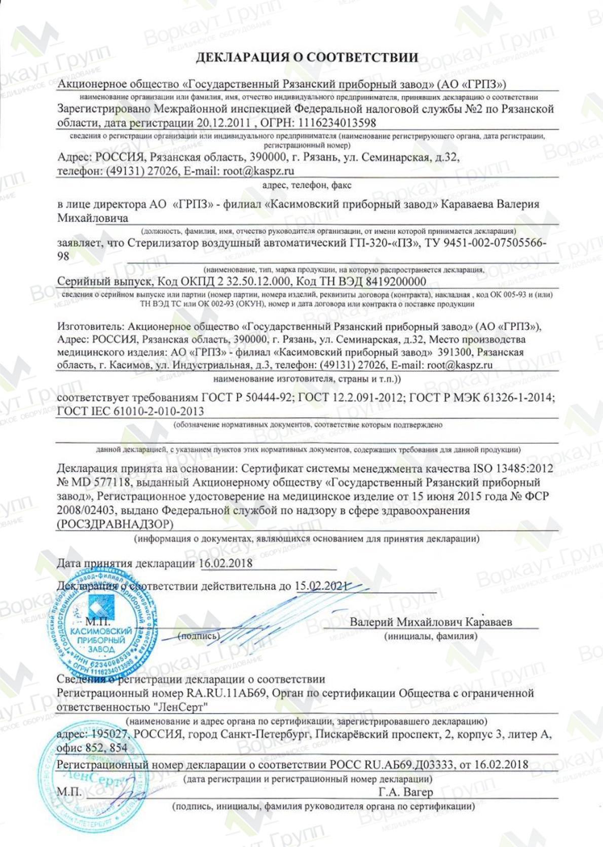 Стерилизатор ВКа-25 ПЗ ГОСТ Р